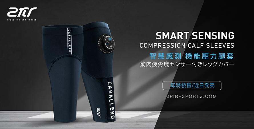 智慧感測機能壓力腿套