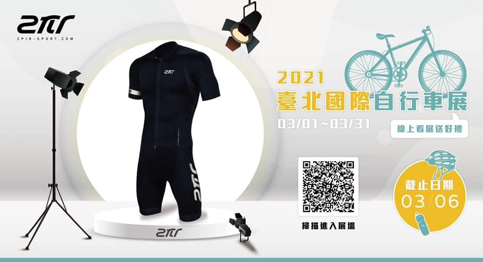 2PIR X 臺北國際自行車展